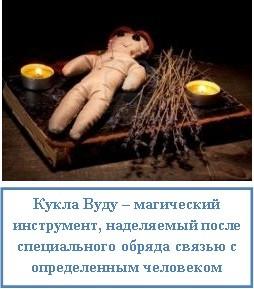 Кукла Вуду – магический инструмент, наделяемый после специального обряда связью с определенным человеком