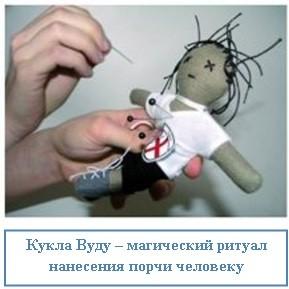Кукла Вуду – магический ритуал нанесения порчи человеку