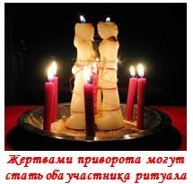 Жертвами приворота могут стать оба участника ритуала