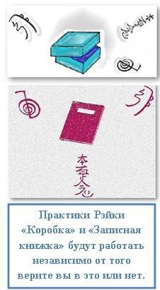 Практика Рейки коробка и записная книжка