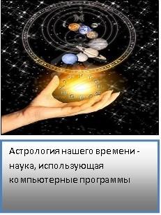 Астрология нашего времени - наука, использующая компьютерные программы