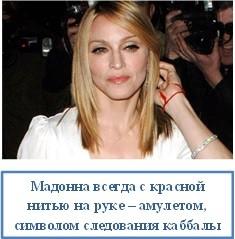 Мадонна всегда с красной нитью на руке – амулетом, символом следования каббалы