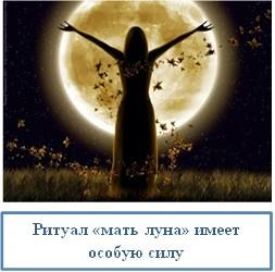 Ритуал «мать луна» имеет особую силу