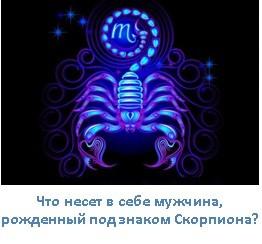 овен с восходящим скорпионом женщина