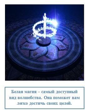 Белая магия - самый доступный вид волшебства. Она легко поможет вам похудеть.