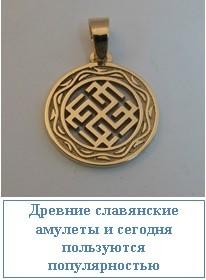 Древние славянские амулеты и сегодня пользуются популярностью