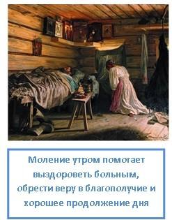 Моление утром помогает выздороветь больным, обрести веру в благополучие и хорошее