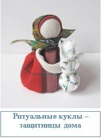 Ритуальные куклы – защитницы дома