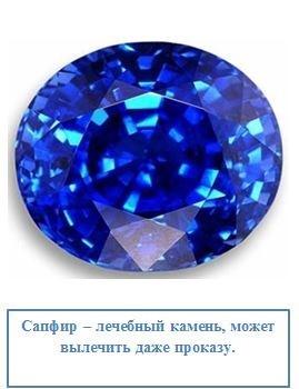 Сапфир - лечебный камень, может вылечить даже проказу