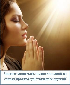 Защита молитвой, является одной из самых противодействующих оружий