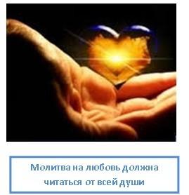 Молитва на любовь должна читаться от всей души