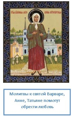 Молитвы к святой Варваре, Анне, Татьяне помогут обрести любовь