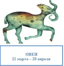 Гороскоп любви для Овна