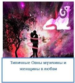 Типичные Овны мужчины и женщины в любви