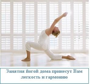 Три лучших упражнения для занятия йогой дома