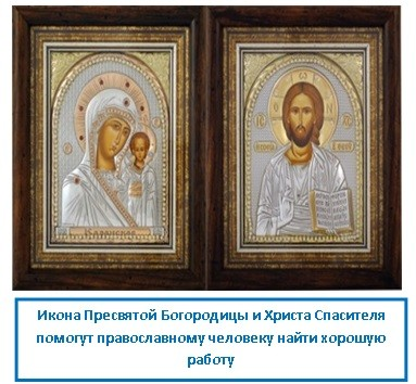 Икона Пресвятой Богородицы и Христа Спасителя помогут православному человеку найти хорошую работу