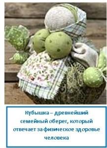 Кубышка – древнейший семейный оберег, который отвечает за физическое здоровье человека
