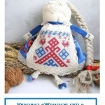 Кукла — сильный Славянский оберег
