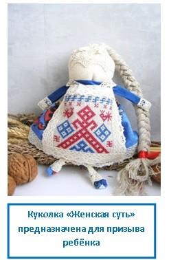 Куколка «Женская суть» предназначена для призыва ребёнка