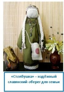 Столбушка – надёжный славянский оберег для семьи