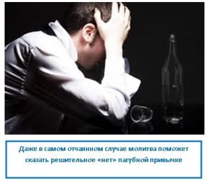 Даже в самом отчаянном случае молитва поможет сказать решительное «нет» пагубной привычке
