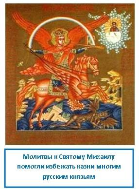 Молитвы к Святому Михаилу помогли избежать казни многим русским князьям