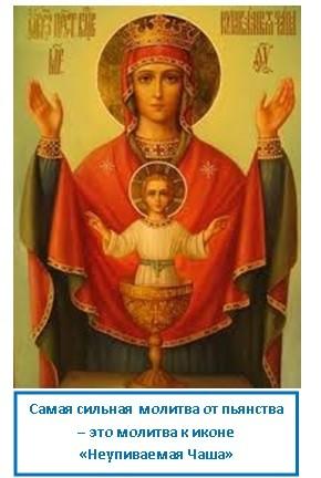 Самая сильная молитва от пьянства – это молитва к иконе «Неупиваемая Чаша»