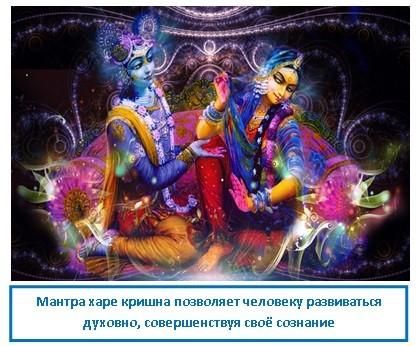 Мантра харе кришна позволяет человеку развиваться духовно, совершенствуя своё сознание