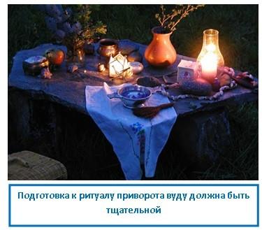 Подготовка к ритуалу приворота вуду должна быть тщательной