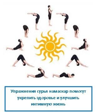 Упражнения сурья намаскар помогут укрепить здоровье и улучшить интимную жизнь
