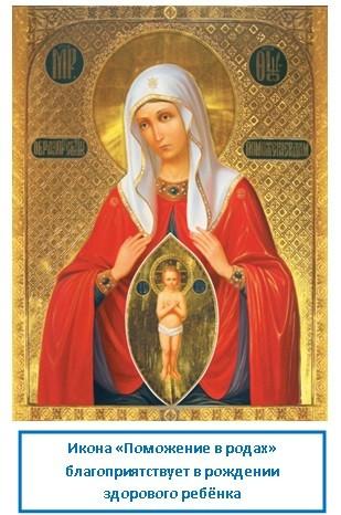 Икона «Поможение в родах» благоприятствует в рождении здорового ребёнка