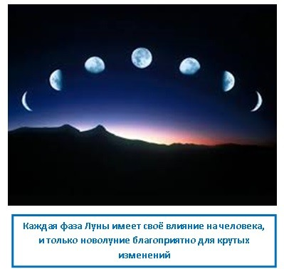 Каждая фаза Луны имеет своё влияние на человека, и только новолуние благоприятно для крутых изменений