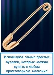 Используют самые простые булавки, которые можно купить в любом промтоварном магазине