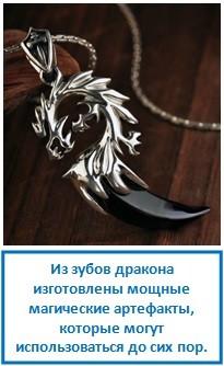 Из зубов дракона изготовлены мощные магические артефакты, которые могут использоваться до сих пор.
