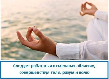 Следует работать и в смежных областях, совершенствуя тело, разум и волю