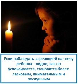 Если наблюдать за реакцией на свечу ребенка – видно, как он успокаивается, становится более ласковым, внимательным и послушным