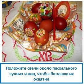 Положите свечи около пасхального кулича и яиц, чтобы батюшка их освятил