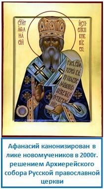 Афанасий канонизирован в лике новомучеников в 2000г. решением Архиерейского собора Русской православной церкви