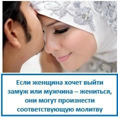 Если женщина хочет выйти замуж или мужчина – жениться, они могут произнести соответствующую молитву