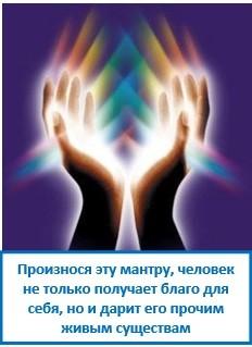 Произнося эту мантру, человек не только получает благо для себя, но и дарит его прочим живым существам
