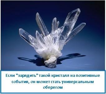 Если зарядить такой кристалл на позитивные события, он может стать универсальным оберегом
