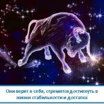 Гороскоп любви для Тельцов