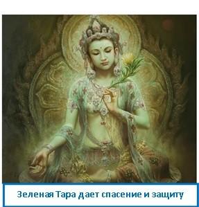 Зеленая Тара дает спасение и защиту