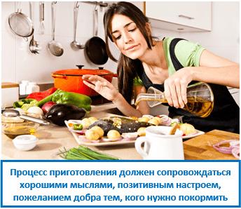 Процесс приготовления должен сопровождаться хорошими мыслями, позитивным настроем, пожеланием добра тем, кого нужно покормить