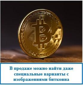 В продаже можно найти даже специальные варианты с изображениями биткоина