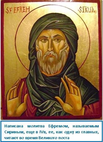 Написана молитва Ефремом, называемым Сириным, еще в IVв, ее, как одну из главных, читают во время Великого поста