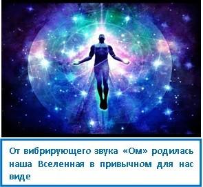 От вибрирующего звука «Ом» родилась наша Вселенная в привычном для нас виде