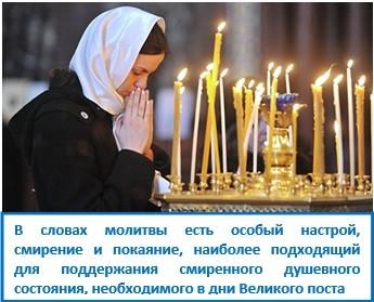 В словах молитвы есть особый настрой, смирение и покаяние, наиболее подходящий для поддержания смиренного душевного состояния, необходимого в дни Великого поста