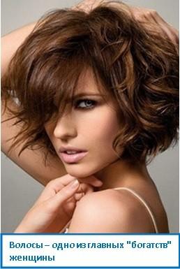 Волосы – одно из главных богатств женщины