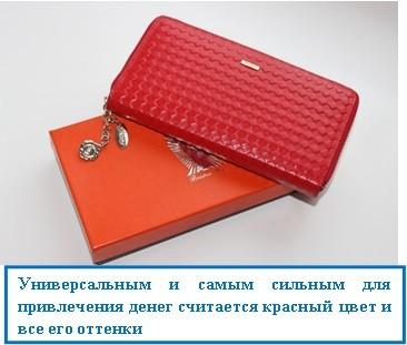 Универсальным и самым сильным для привлечения денег считается красный цвет и все его оттенки